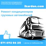 Ремонт кондиционеров грузовых автомобилей Донецк