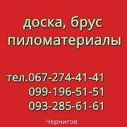 Монтажная рейка, Чернигов Чернигов
