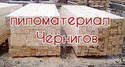 Не обрезная доска , пиломатериал, Чернигов Чернигов