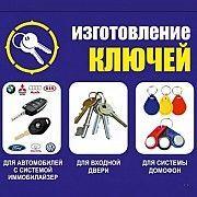 Срочное изготовление любых ключей Ильичёвск