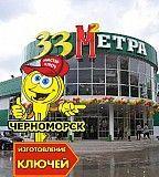 Изготовление ключей Ильичёвск