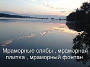 Надежный, привлекательный, прагматичный, доступный в спецобработке и стойкий, мрамор Київ