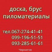 Пиломатериалы в ассортименте Чернигов Чернигов