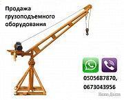 Кран строительный с лебедкой купить в Украине Киев