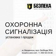 Сигнализация Бердянск