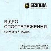 Видеонаблюдение установка / обслуживание / продажа Бердянск