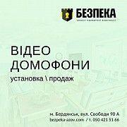 Домофония Бердянск