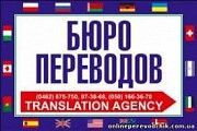 Перевод по копии документа онлайн Чернигов