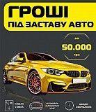 50 000 грн на 30 днів. Автокредит Тернополь