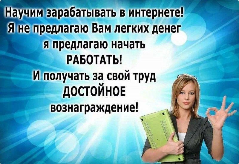 Отзывы удаленная работа на дому через интернет без вложений фриланс в беларуси вакансии
