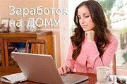 Гaрний підробіток на дому. Харьков