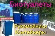 Аренда биотуалетов, рукомойников Выгодные цены Дніпро