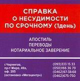 Справка о несудимости Чернигов