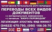 Центр переводов по Черниговской области Чернигов