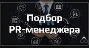 Требуется менеджер в интернет-магазин Новая Одесса