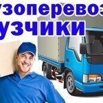 Перевозка мебели, квартир, офисов, Газель Харьков Украина Харьков