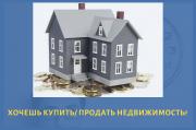 Продажа покупка аренда ремонт недвижимости Днепр