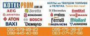 Ремонт газовых котлов колонок электробойлеров систем отопления.0984454088 Монтаж отопления . Красноград