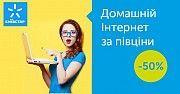 БЕСПЛАТНОЕ подключение «Домашнего Интернета» Ромны