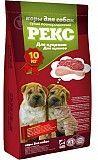 Сухой корм для собак РЕКС 10 кг Луганск