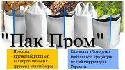 Купить Биг Бэги в Харькове по доступным ценам от производителя Биг Бэгов Харьков