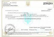 Справка о несудимости в Харькове и Харьковской области Киев