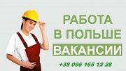 Работа в Польше для женщин. Кировоград