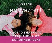 Хочешь активно жить и работать? Не карантинить? Ответ – турбо иммунитет! Киев