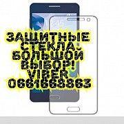 Защитные Стекла для Мобильного телефона Бердянск