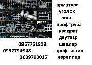 Арматура, проволока, труба, лист, швелер, двутавр, металопрокат Одесса