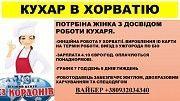 кухар в Хорватію Борислав