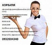 офіціант в Хорватію Борислав