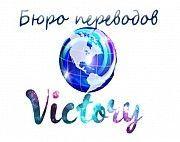 Бюро переводов Victory. Заказать перевод On-line Днепр