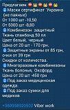 Продам одежду одноразовую , комбинезоны Київ