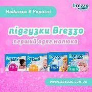 Brezzo Київ