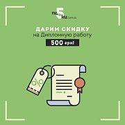 Дипломная работа на заказ, скидка 500 грн! Киев