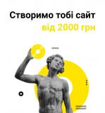 Створення сайтів з нуля   Від 2000 грн   Інтернет-магазин і ін. Львов