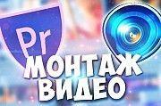 Монтаж видеороликов (24/7) Луганск