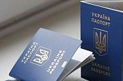 Загранпаспорт - 2020 Харьков