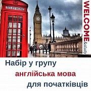 Английский язык Кременчуг