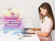 """Стартує ОНЛАЙН-курс """"Основи web-дизайну"""" для дівчат 18+ Киев"""