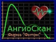 Сканирование сердечно-сосудистой системы Макеевка