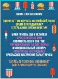 Онлайн курсы английского языка, индивидуальные и групповые занятия Киев
