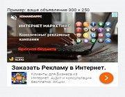 Таргетинговая реклама в социальных сетях Facebook, Instagram Киев