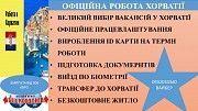 офіційна робота в Хорватії Борислав