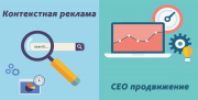 Seo раскрутка сайта/ Контекстная реклама Киев