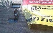 Баннерная реклама у Вас на балконе, магазине , заборе. Новоархангельск Новоархангельск