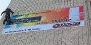 Баннерная реклама у Вас на балконе, магазине , заборе. Новая Прага Новая Прага