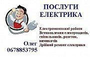 Послуги електрика Львов