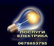 Виклик електрика Львов